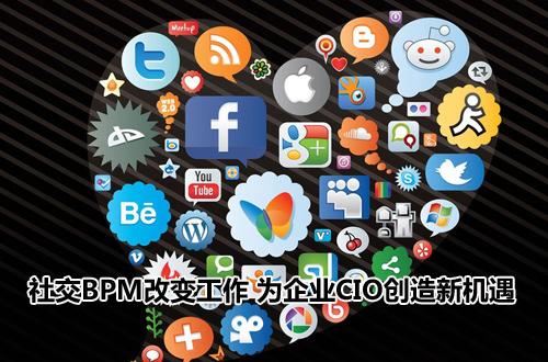 社交BPM改变工作 为企业CIO创造新机遇