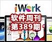 软件周刊389