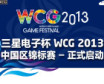 WCG再聚中国