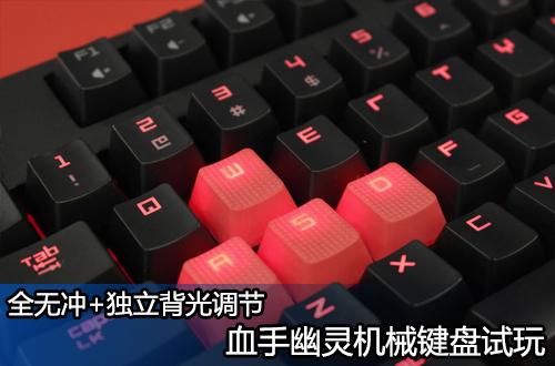 全无冲+独立背光调节 血手幽灵机械键盘试玩