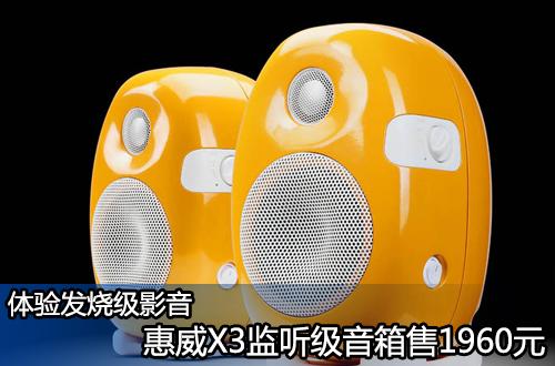 体验发烧级影音 惠威X3监听级音箱售1960元