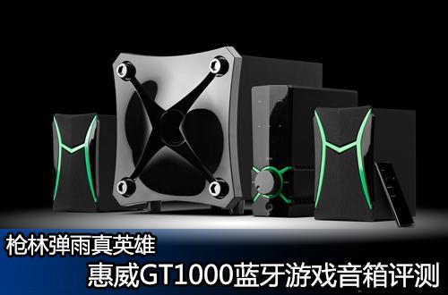 浓浓游戏风 惠威GT1000蓝牙音箱售780元