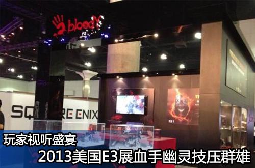 2013美国E3展血手幽灵技压群雄