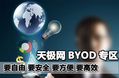 BYOD专区