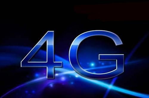 我们真的准备好了么?国内4G发展形势与展望