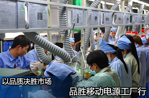 以品质决胜市场 品胜移动电源工厂行