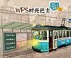 WPS 25周年庆
