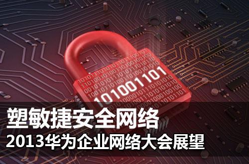 塑敏捷安全网络 2013华为企业网络大会展望