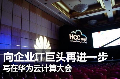 向企业IT巨头再进一步 写在华为云计算大会