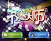 微信发布第四款游戏《节奏大师》 歌曲丰富