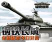 《坦克世界》