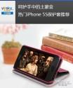 iPhone5S保护