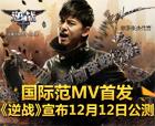 国际范MV首发《逆战》宣布12月12日公测