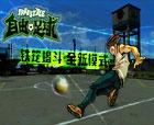 """《自由足球》3V3""""铁笼蝎斗""""革新模式"""