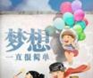 QQ登录封面