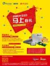 浦科特SSD