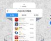 91助手iOS版