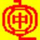 中文汉语拼音无重码