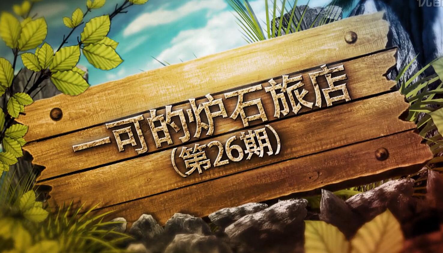 【一可的炉石旅店】 战士竞技场指南(上)