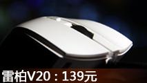 雷柏V20:139元