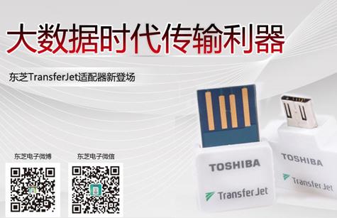 大数据时代传输利器 东芝TransferJet
