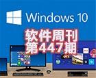 微软高管正式公布Windows 10 软件周刊第447期