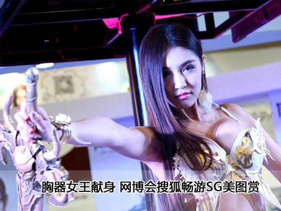 胸器女王献身 2013网博会搜狐畅游SG美图赏