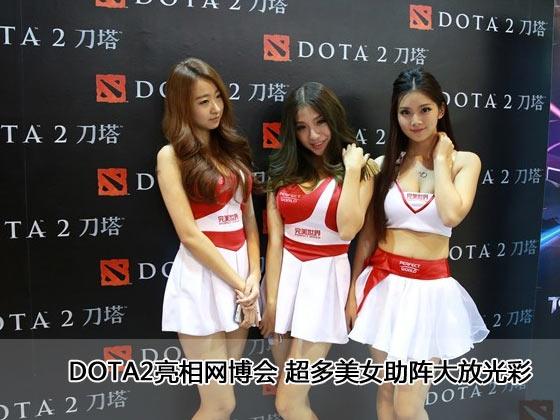 DOTA2亮相2013网博会 超多美女助阵大放光彩