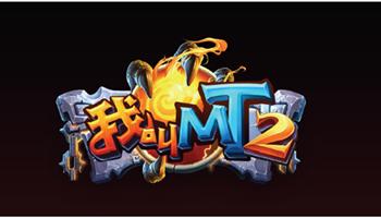 卓越游戏发布《我叫MT2》 3D动作卡牌来袭