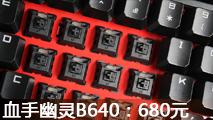 血手幽灵B640光轴键盘