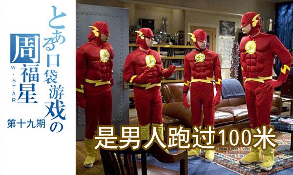 口袋游戏周福星第十九期:是男人跑过一百米