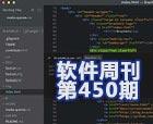 Adobe推出开源文本编辑器Brackets v1.0 软件周刊第450期