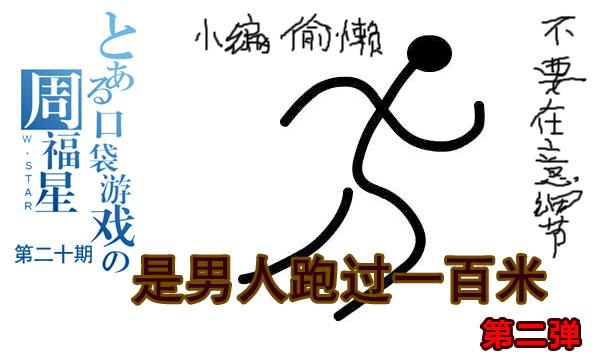 周福星20期:是男人跑过一百米第二弹