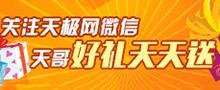 关注天极网官方微信 天哥豪礼送不停