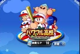 KONAMI旗下 《实况野球》已登陆iOS平台