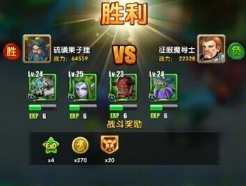 《刀塔帝国》竞技场系统介绍