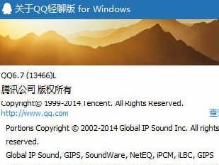 桌面QQ轻聊版上线 称无广告无插件但仍臃肿