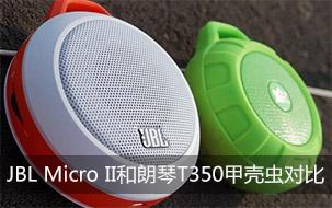 JBL Micro II������T350�dz�Ա�