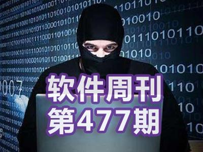 恶意攻击套件篡改路由器DNS窃取机密信息 软件周刊第477期