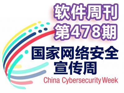 第二届国家网络安全宣传周于6月1日开启 软件周刊第478期