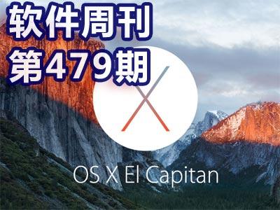 苹果桌面系统OS X 10.11开发者预览版开放下载 软件周刊第479期