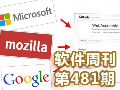 谷歌微软等联手推新二进制格式WebAssembly 软件周刊第481期