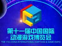 CCG EXPO 2015宣传片_形象篇