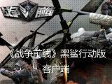 战争前线中国年版本
