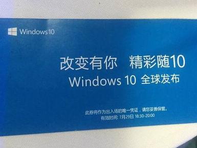 微软Windows 10发布会图文直播