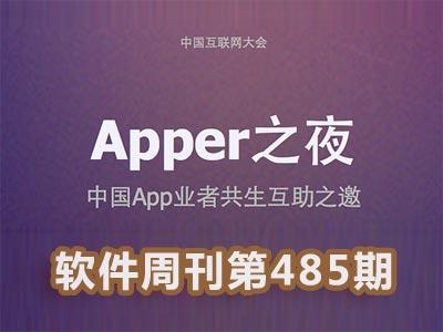 """年度App业界高端聚会""""Apper之夜"""" 软件周刊第485期"""