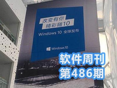 微软Windows 10正式发布 软件周刊第486期