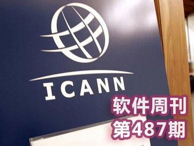 ICANN独立管理运营方案文件开始征求意见 软件周刊第487期