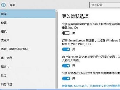 调整Win10默认设置保护用户使用习惯信息