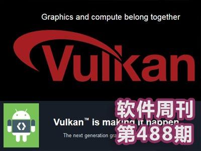 Android将支持高效低功耗3D图形API Vulkan 软件周刊第488期